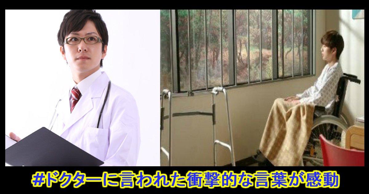 1 448 - 【感動】『#ドクターに言われた衝撃的な言葉』が素敵すぎる・・・
