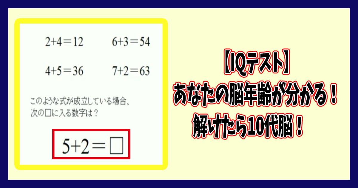10dai brain th.png?resize=1200,630 - 【IQテスト】あなたの脳年齢が分かる!解けたら10代脳!