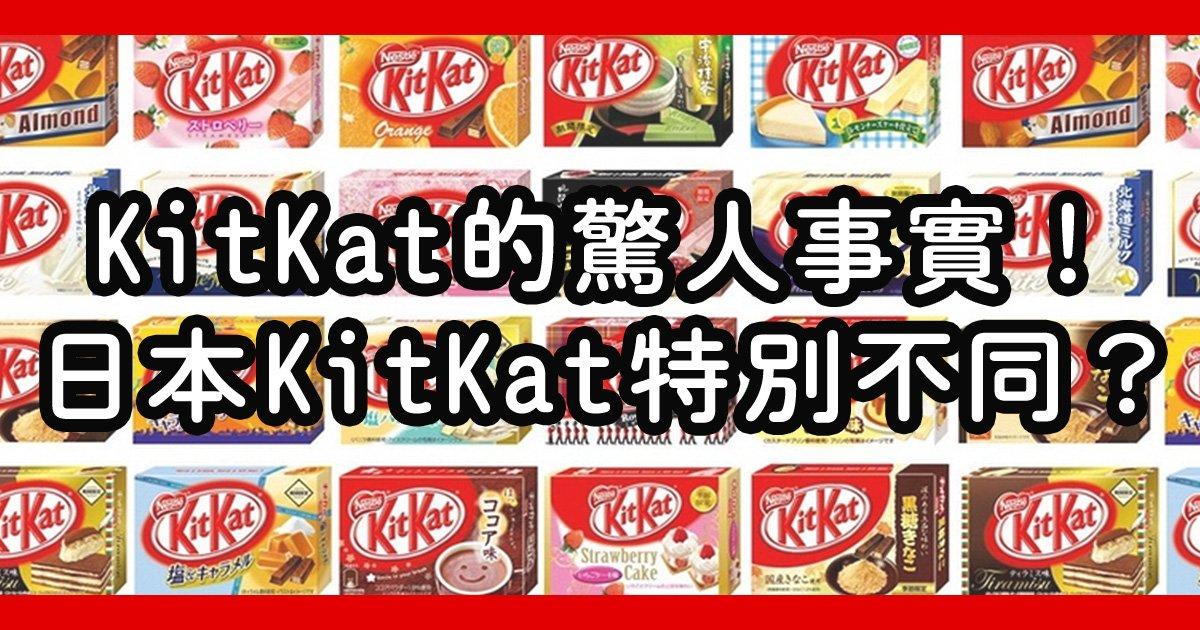 180202 308 1.jpg?resize=412,232 - 你不知道的Kit Kat驚人事實!日本的Kit Kat竟然特別不同?