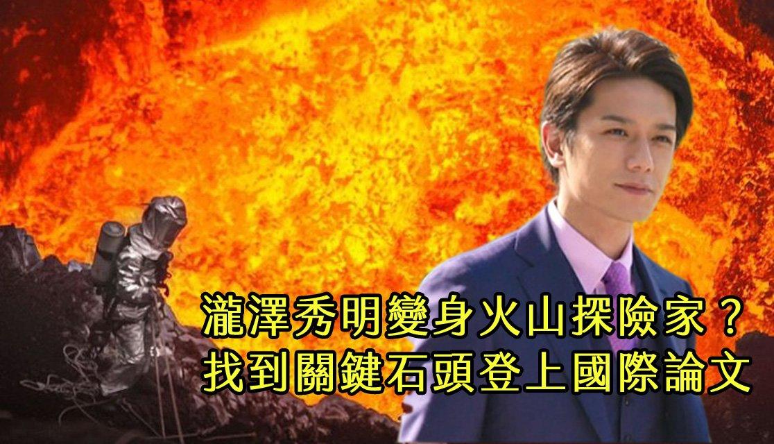 180217 326.jpg?resize=412,232 - 瀧澤秀明消失螢光幕前竟是為了研究火山?找到關鍵石頭登上國際論文
