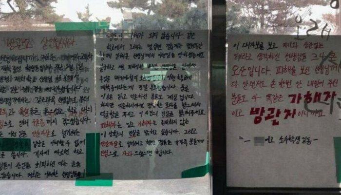 전북 사립여고에 게재된 대자보 - 시민 제공