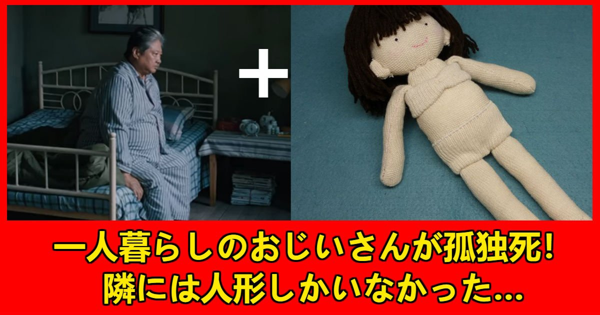 3 257.jpg?resize=1200,630 - 孤独・手作り人形の傍で「孤独死」した60代男性