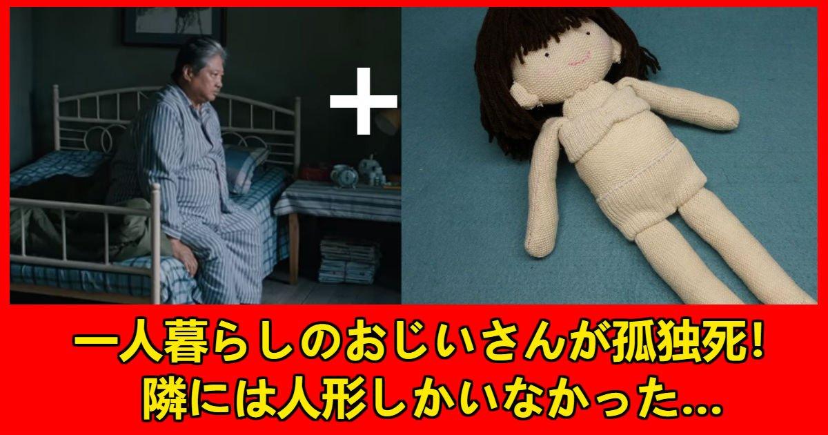 3 257.jpg?resize=300,169 - 孤独・手作り人形の傍で「孤独死」した60代男性