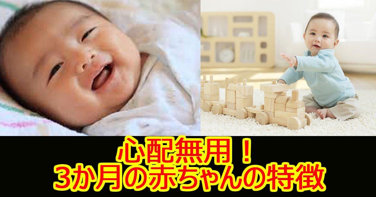 3kagetuakatyan.jpg?resize=1200,630 - 【お医者さんに聞いた】生後3ヶ月の赤ちゃんの成長や発育状況、気をつけたいこと