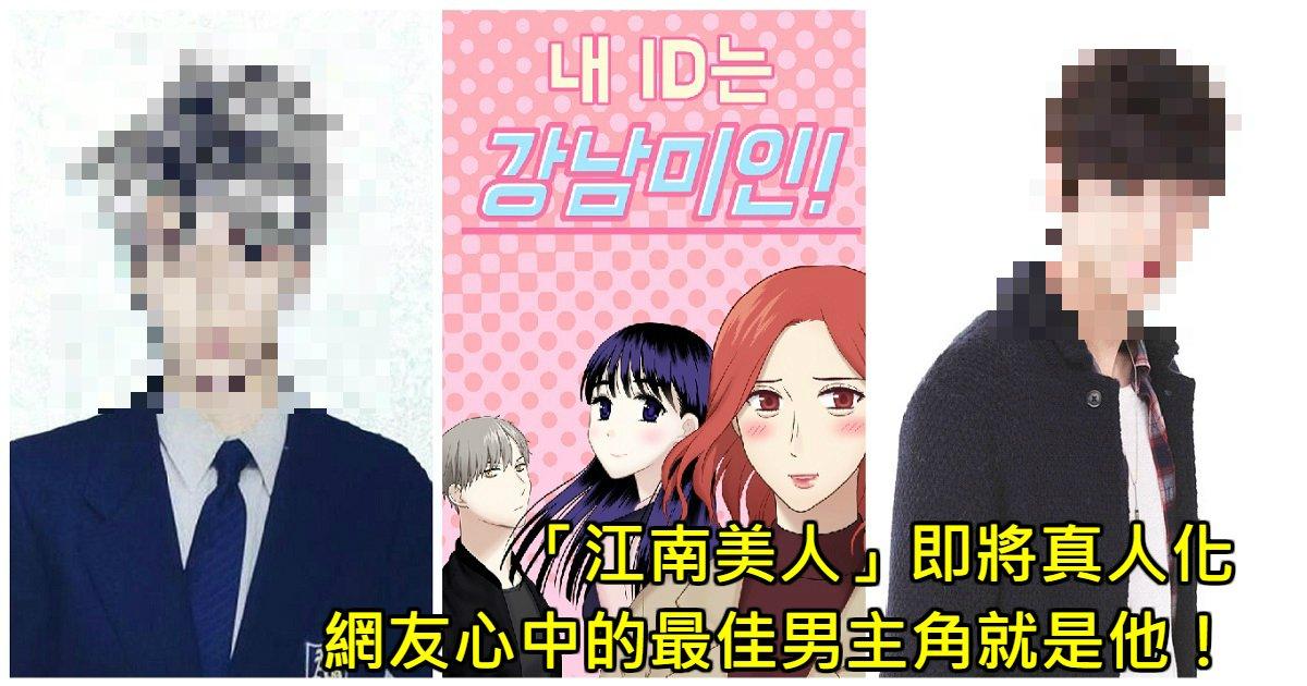 6 50 - 《我的ID是江南美人》即將改編電視劇!網友心中的最佳主角人選就是...!