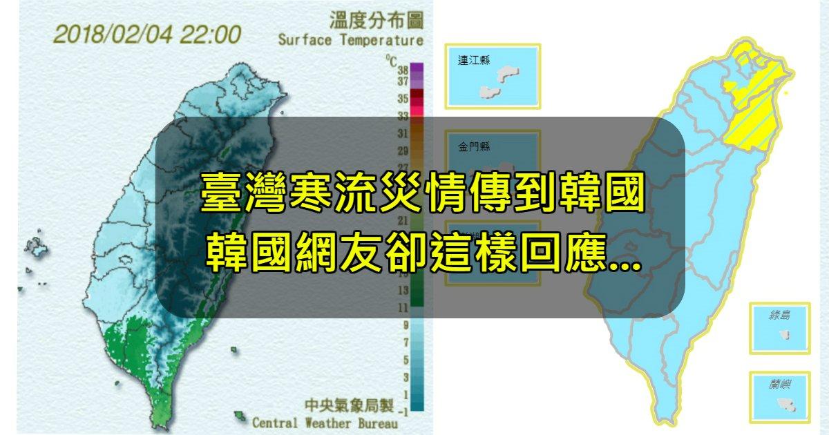 8 5 - 臺灣強烈寒流造成百人猝死,災情傳到韓國當地網友反應讓人哭笑不得!