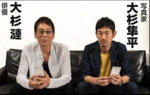 Image result for 大杉漣 息子
