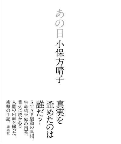小保方晴子 手記에 대한 이미지 검색결과