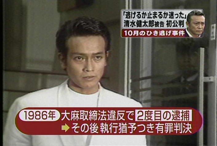 清水健太郎 逮捕에 대한 이미지 검색결과