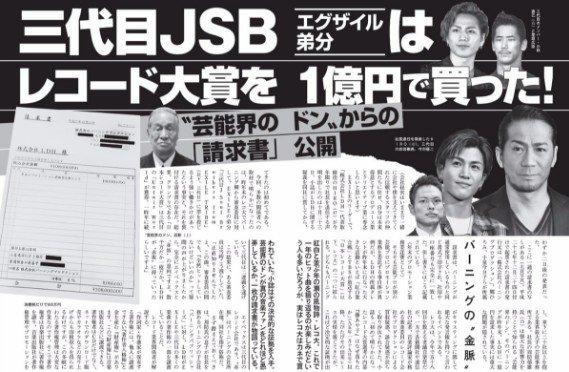 日本レコード大賞買収疑惑에 대한 이미지 검색결과