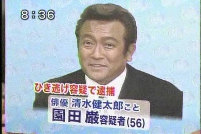 清水健太郎 逮捕 3度目에 대한 이미지 검색결과