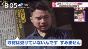 佐野研二郎 行方不明에 대한 이미지 검색결과