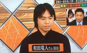Image result for 和田竜人
