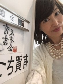 Image result for 有賀さつき 山崎直樹