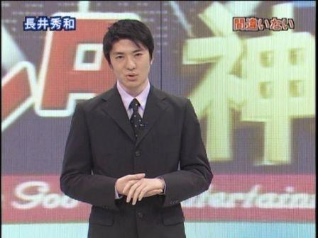 長井秀和 エンタ에 대한 이미지 검색결과
