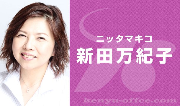 Image result for 新田万紀子