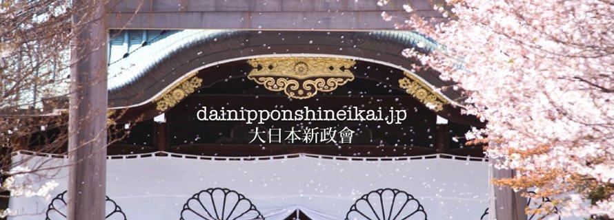 大日本新政會에 대한 이미지 검색결과