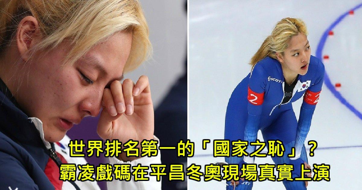 a 3 - 世界排名第一卻被60萬人怒罵國恥,冬奧場下韓劇劇情真實上演?