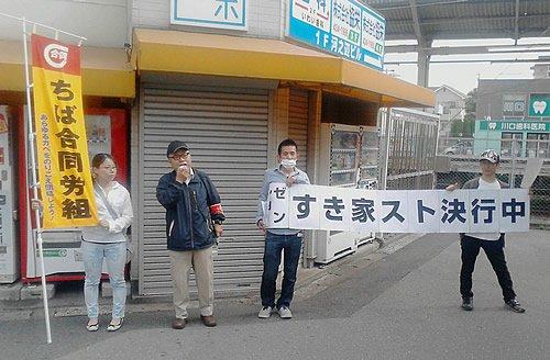 「すき家のストライキ」の画像検索結果