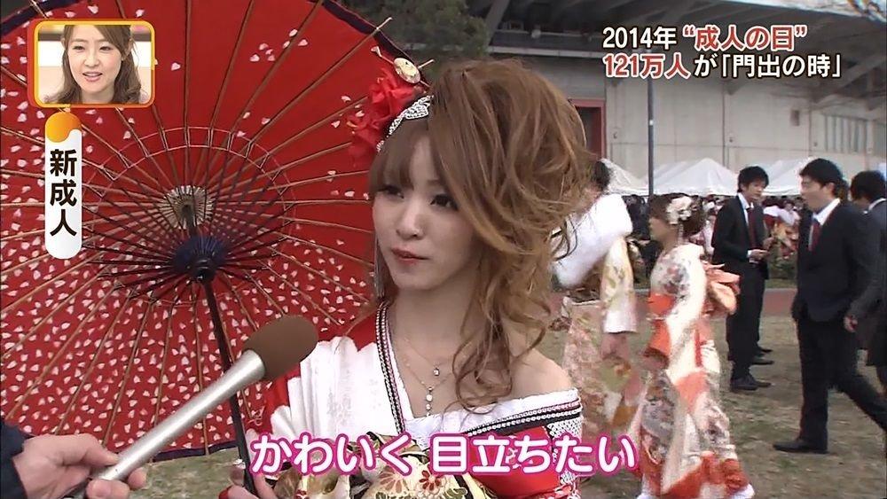 Image result for 成人式で花魁