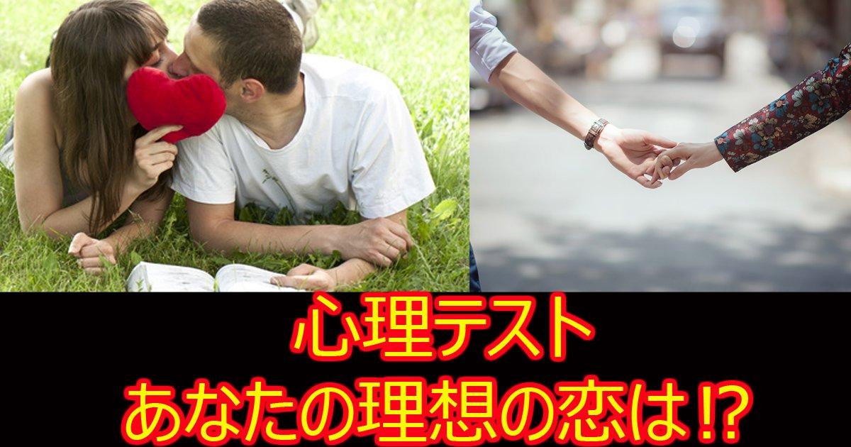 anatanorisounokoi.jpg?resize=1200,630 - [心理テスト]あなたの理想の恋が丸わかり⁉
