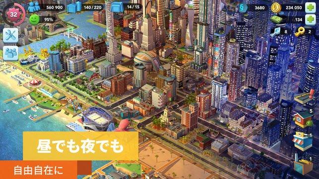 アプリ版シムシティ チャット에 대한 이미지 검색결과
