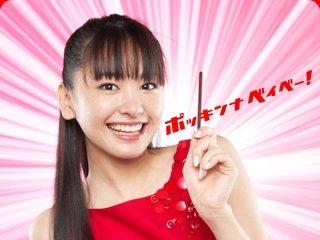 Image result for 新垣結衣 ポッキー