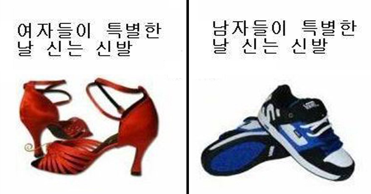 article thumbnail 109.jpg?resize=300,169 - 남성과 여성의 차이를 보여주는 '특별한 날 신는 신발'