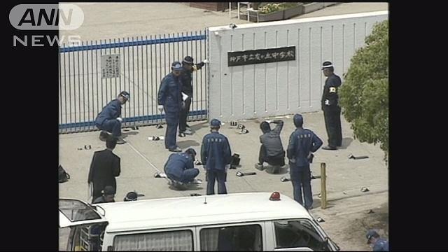 神戸連続殺傷事件에 대한 이미지 검색결과