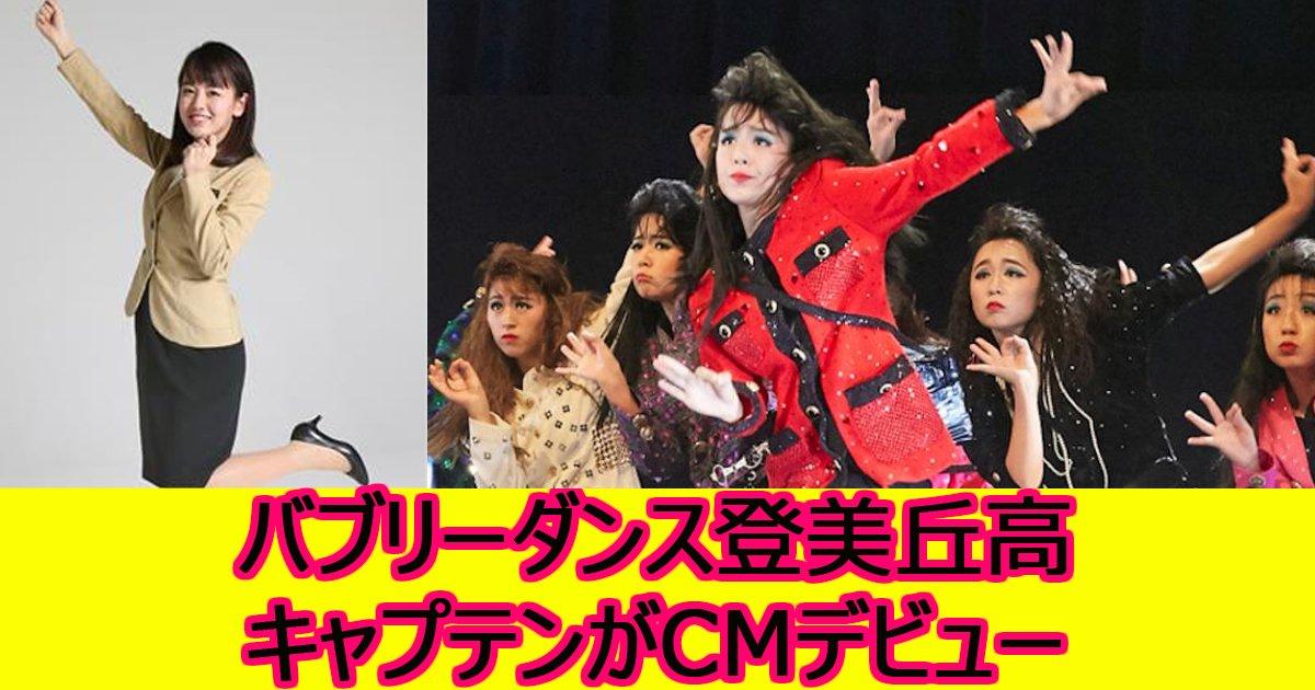 baburi.jpg?resize=1200,630 - バブリーダンス登美丘高の伊原六花キャプテン、CMデビュー!