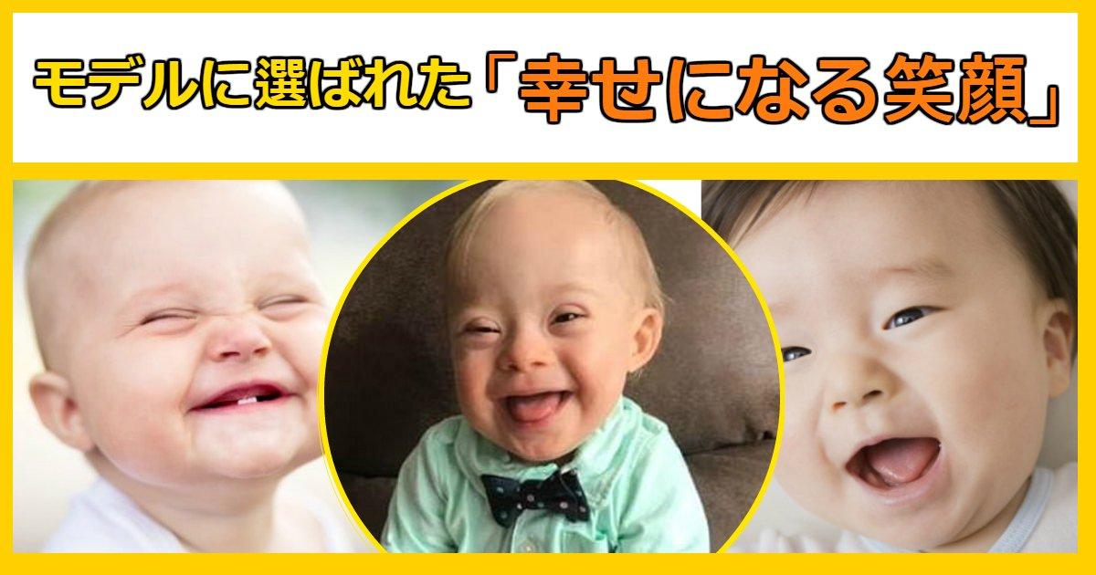 baby 1.jpg?resize=1200,630 - モデルに選ばれた「幸せになる笑顔」ダウン症候群の赤ちゃん