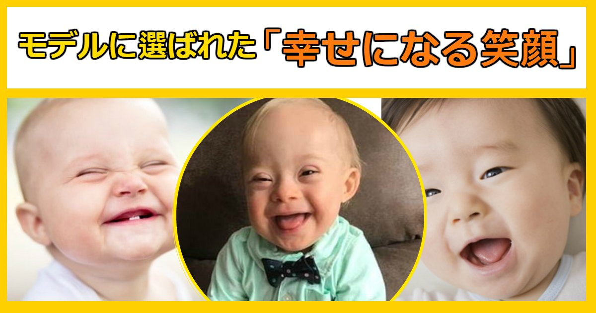 baby 1.jpg?resize=648,365 - モデルに選ばれた「幸せになる笑顔」ダウン症候群の赤ちゃん