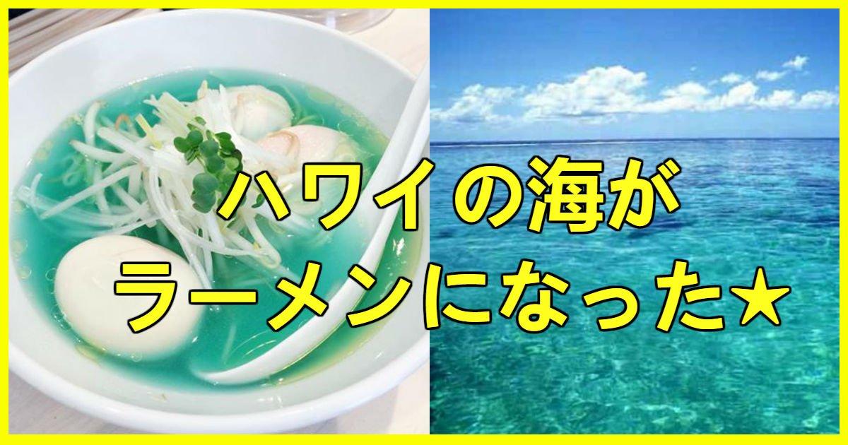 blue noodle - 最近「青色のラーメン」が大人気になった理由は?
