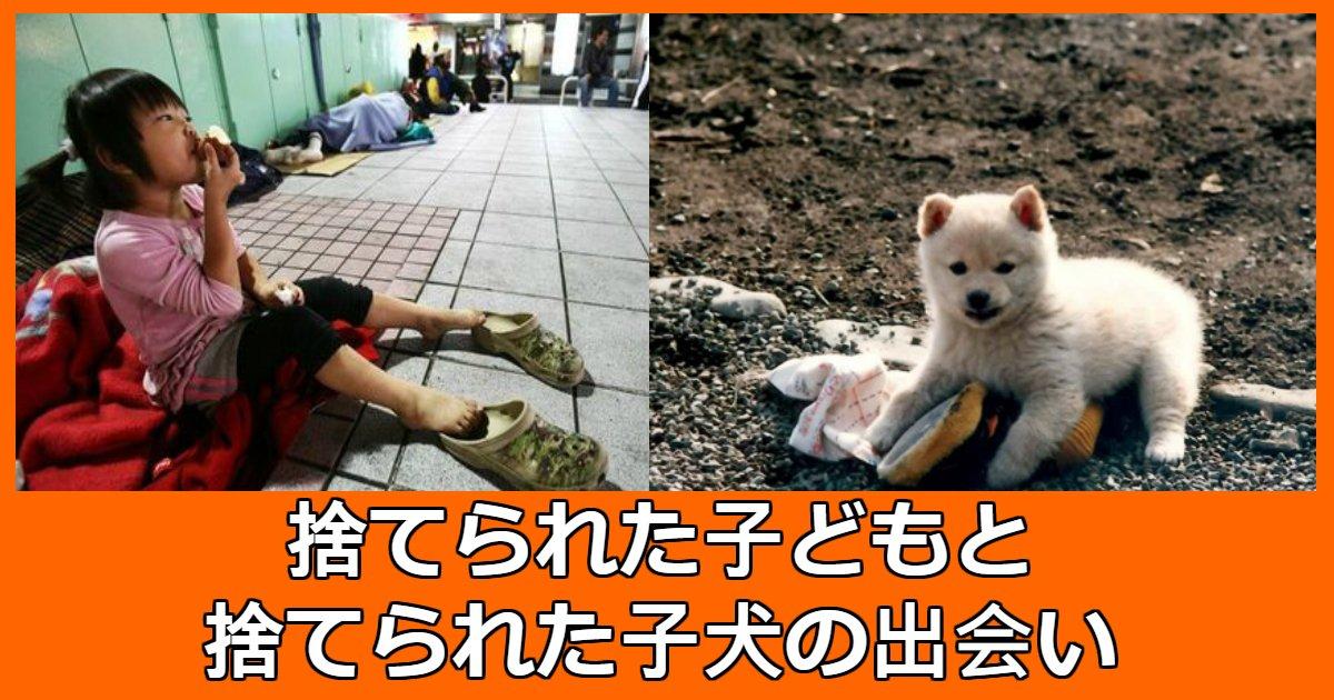 boy n dog.jpg?resize=1200,630 - 自分と同じ境遇の「捨て犬」を毎日抱いて眠る「孤児」少年