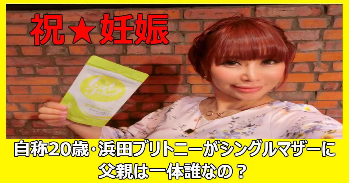 britney.jpg?resize=1200,630 - 妊娠・浜田ブリトニーがシングルマザーになることを決断、父親は誰?