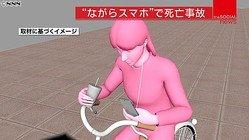 自転車スマホ 川崎
