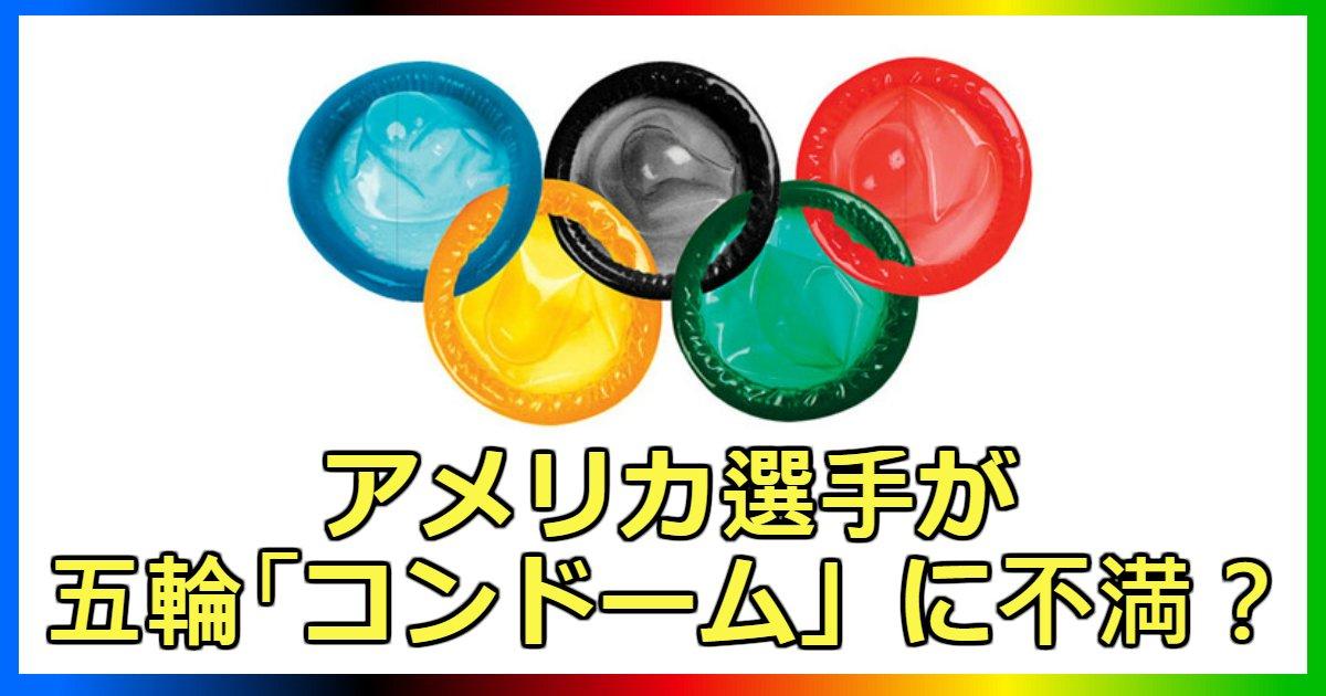 condom.jpg?resize=1200,630 - アメリカフィギュア選手が平昌五輪「コンドーム」に不満を吐露した理由