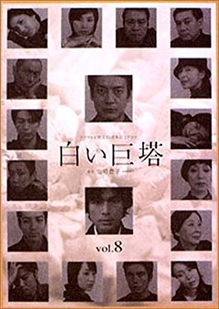 Image result for 白い巨塔第二部