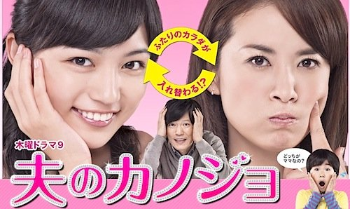 Image result for 夫のカノジョ