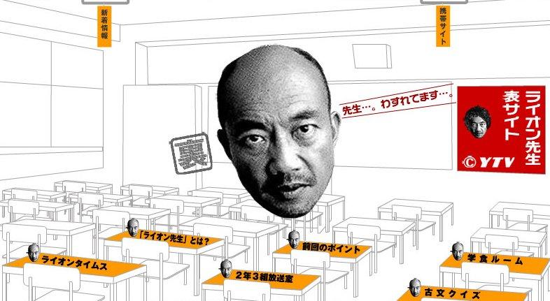 Image result for ライオン先生
