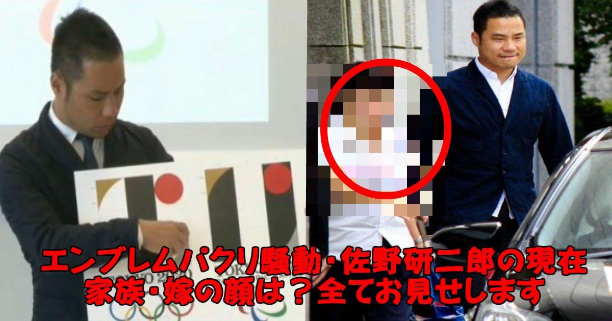 d 7 - エンブレムパクリ騒動の佐野研二郎の今!家族はいるの?