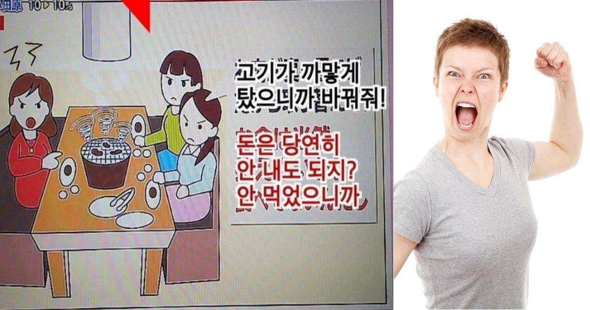 d180126 b3 - 실제로 있었던 일본의 놀라운 '진상손님' 사례 5가지