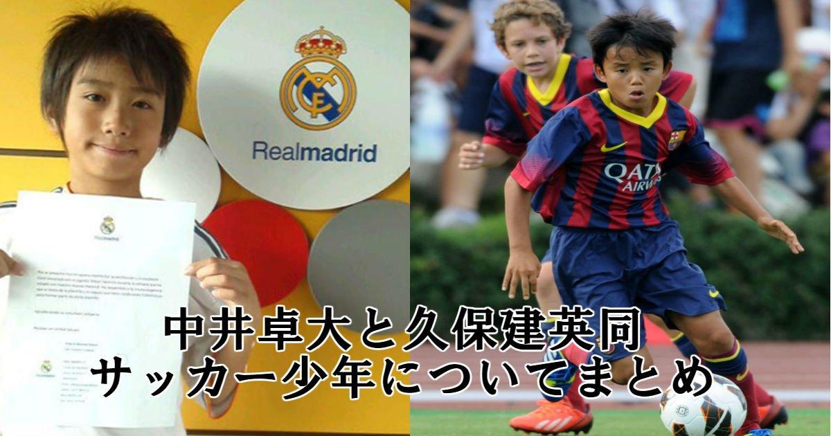 dd - 天才サッカー少年・中井卓大は現在レアルで昇格!久保建英みたいに退団しない理由まとめ