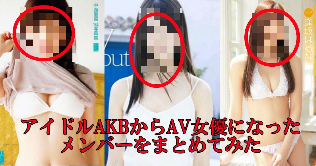 ddd.jpg?resize=300,169 - 【まとめ】アイドルAKBからAV女優になったメンバーここに集結