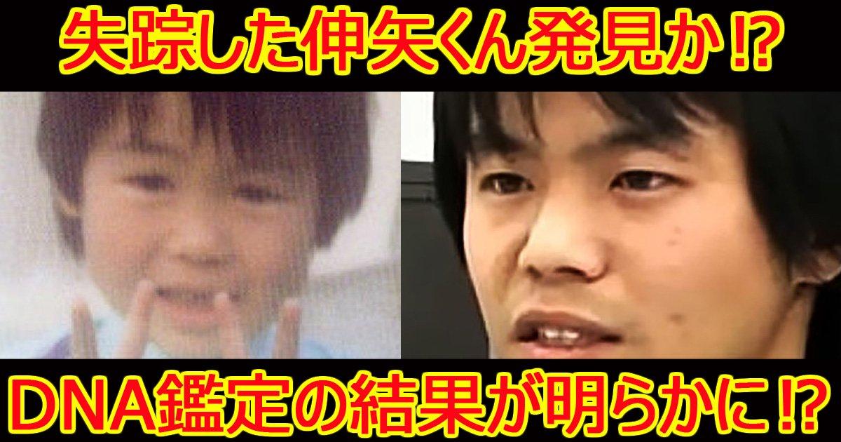 dnashinya.jpg?resize=1200,630 - 失踪した少年をTBS番組で29年ぶりに発見!DNA鑑定は⁉ヤラセ説も浮上⁉