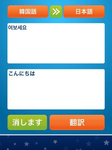 ハングル変換のアプリ에 대한 이미지 검색결과