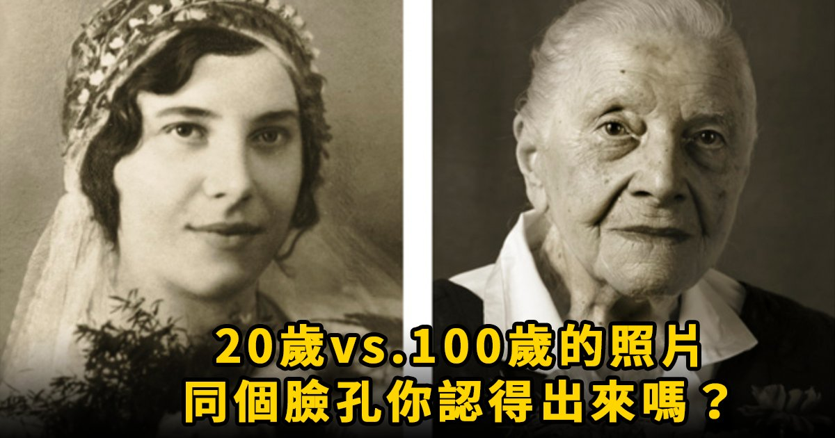 e69caae591bde5908d 1 1.png?resize=300,169 - 攝影師的人瑞攝影計畫:一張臉經過了80年,你還認得出來嗎?