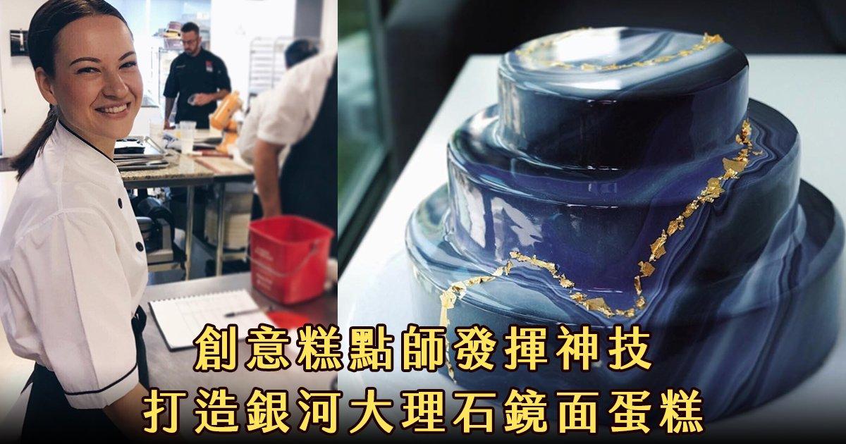 e69caae591bde5908d 1 15 - 糕點師製作「鏡面蛋糕」堪比藝術品:大理石、銀河全都在裡面!