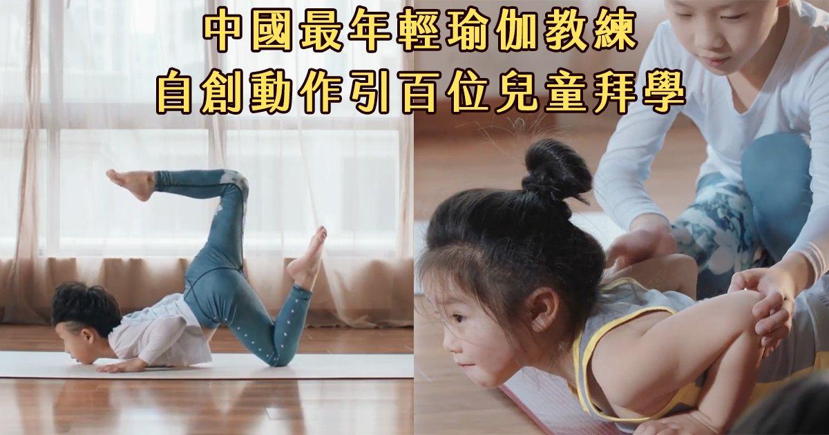e69caae591bde5908d 1 20 - 從輕度自閉症變成教練:中國最年輕的7歲瑜伽教師,故事超勵志!