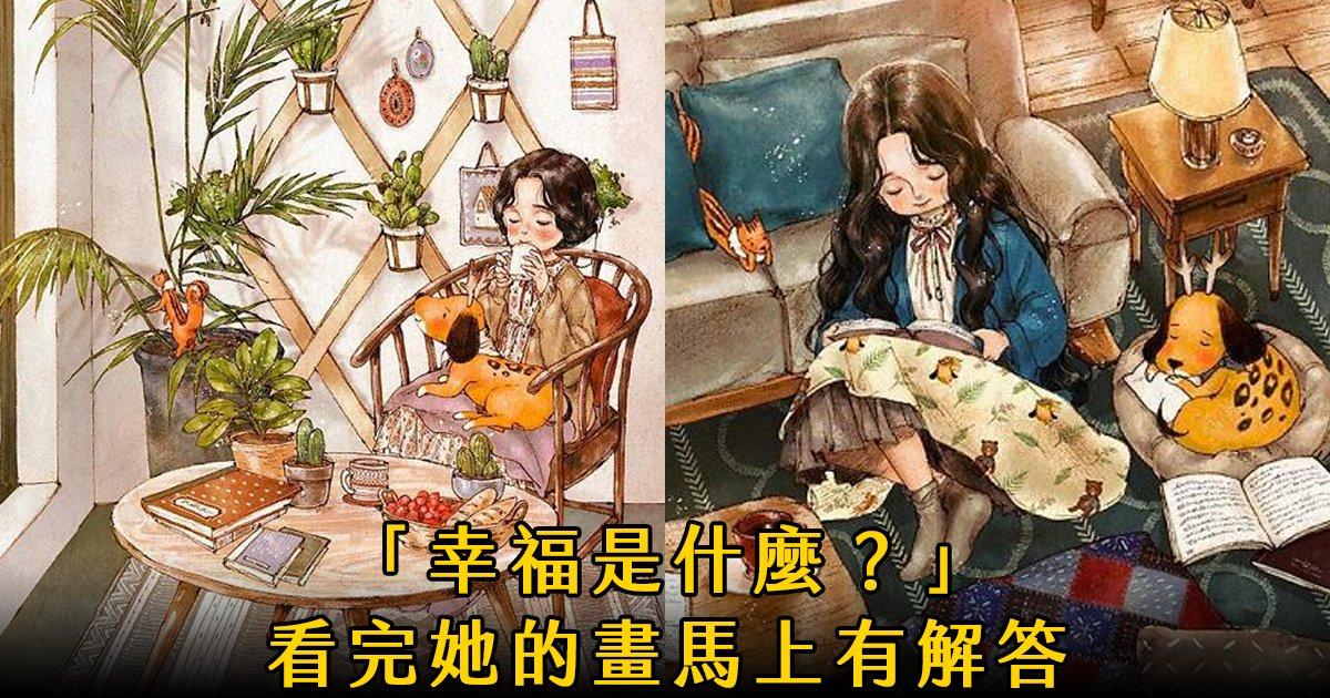 e69caae591bde5908d 1 27.png?resize=1200,630 - 韓國藝術家畫下「單身&寵物」的獨居生活,網民驚嘆「原來是幸福!」